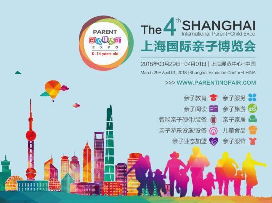 2018第四届上海国际亲子博览会 正式启动 敬请期待
