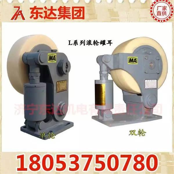 碟簧型滚轮罐耳型号 L30滚轮罐耳低价销售 标准底板尺寸现货供应