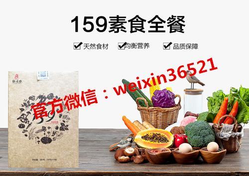 159素食全餐有用吗【效果到底好不好?】