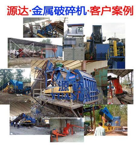 逐步发展壮大源达废钢破碎机实现自身业务的快速成长