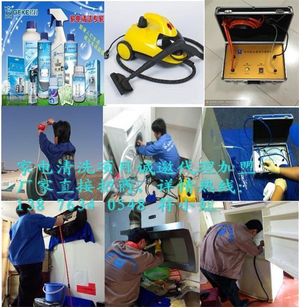 江西南昌家电清洗服务项目火爆招商,到厂即送家电清洗设备