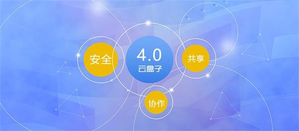 云盒子企业网盘4.0携虚拟盘重磅发布!