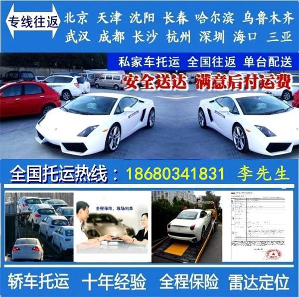 深圳市鑫志强(壹轿运_轿车托运)运输服务有限公司