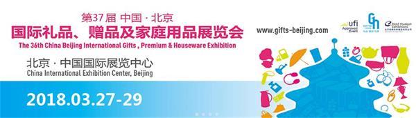 2018北京礼品收藏品展