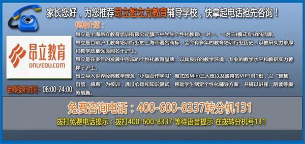 上海长宁中山公园校区高一英语家教补课多少钱_课程