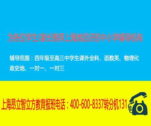 上海青浦区公园路稻香村商场哪里有好的高一英语补习班_怎么样