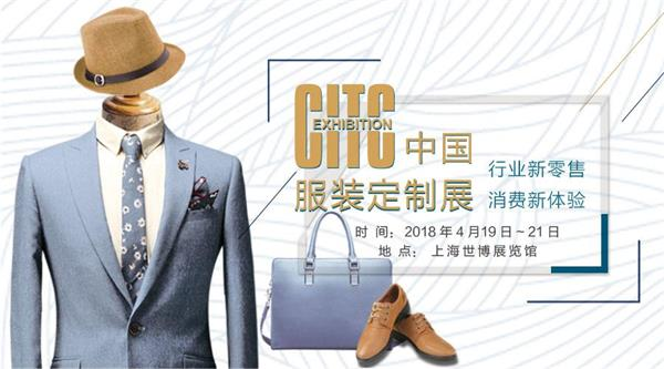2018CITC始于服装定制,不止于服装定制!