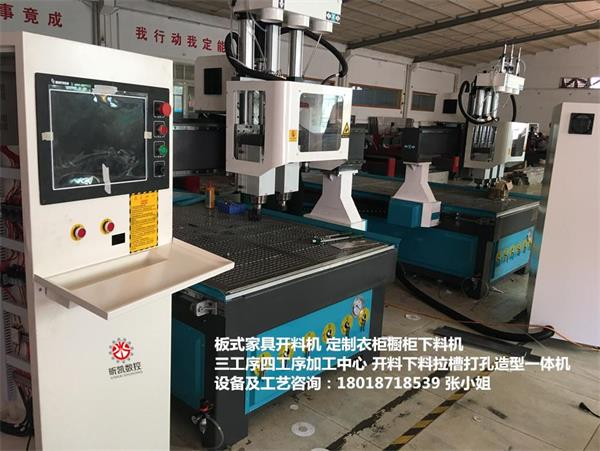 深圳四工序木工开料机|XK-M25多工序木工开料机价格
