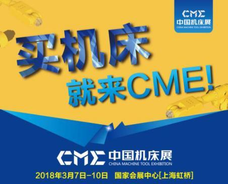 CME机床展登陆上海虹桥,机床盛会即将来袭