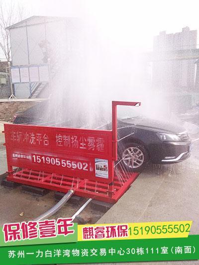 青阳县最好的店、工地自动洗车机