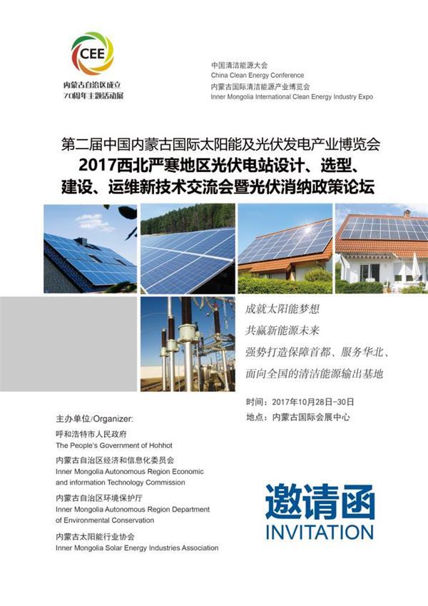 2017第二届中国内蒙古国际太阳能及光伏发电产业博览会