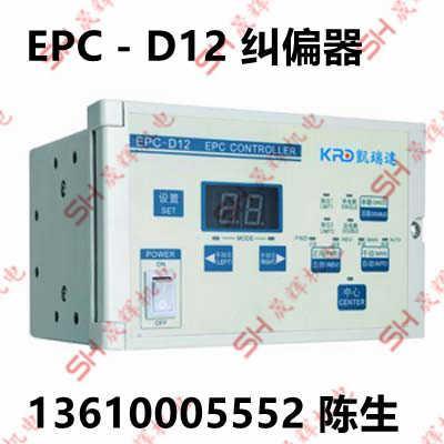 光电纠偏控制器 epc-d12 追线追边纠边器