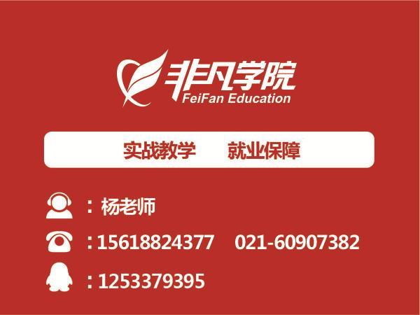 上海平面设计培训学习班