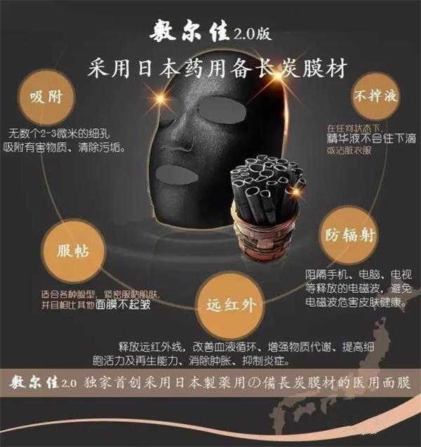 买敷尔佳备长炭面膜就在艺莱美业