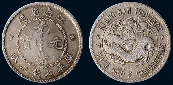 丽江西夏古钱币快速出手18551157259