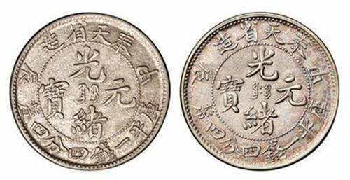 漯河大清铜币高价拍卖18551157259