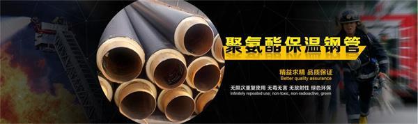 锦州预制直埋聚氨酯保温钢管生产厂家