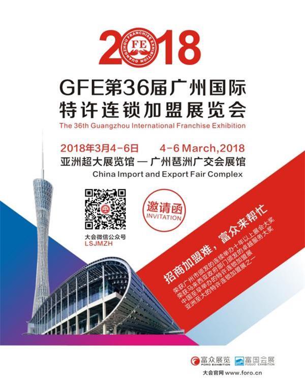 第三十六届广州特许连锁加盟展览会