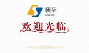 泰安顺泽工程材料有限公司