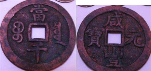 京山县大观通宝拍卖流程18550507215