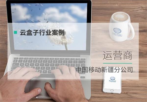 [成功案例]云盒子为中国移动量身打造上云方案,现已成功部署!