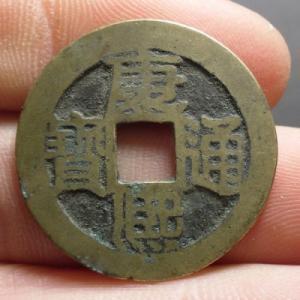 宁乡县五铢钱鉴定机构18914992792