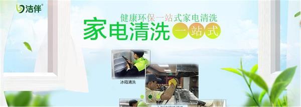家电清洗、家政保洁的加盟季到了 洁伴清洗