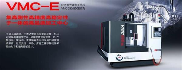 沈阳机床集团沈机立式加工中心经济型VMC650E/VMC850E系列产品介绍及销售