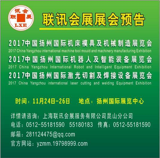 11月扬州智能展震撼来袭