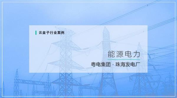 【行业案例】珠海发电厂成功部署云盒子企业云盘,点亮文档云协作之路!