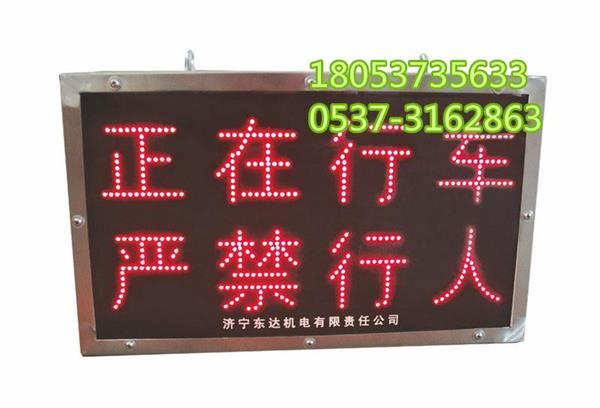 PH12矿用本安型显示屏显示屏矿用显示屏本安型显示屏