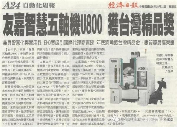 友嘉智慧五轴机U800获台湾精品奖