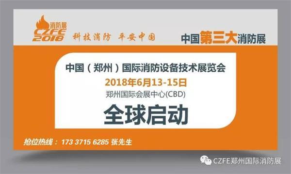 2018年国内消防器材需求将超过2700亿元-2018郑州消防展