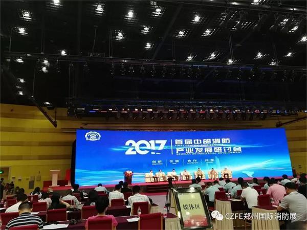 2018年国内消防展|6月13看郑州《协会通知函》