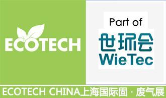 第四届 ECOTECH CHINA 上海国际固·废气展 暨上海国际固废处置与废气治理展览会