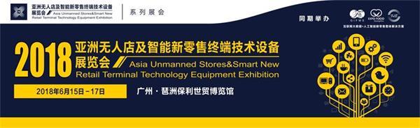 2018亚洲无人店及智能新零售终端技术设备展览会