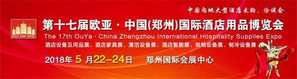 第17届欧亚·中国郑州国际酒店用品博览会
