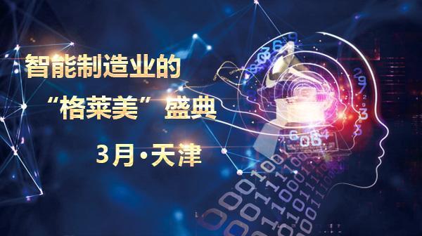 第七届天津国际机器人展览会