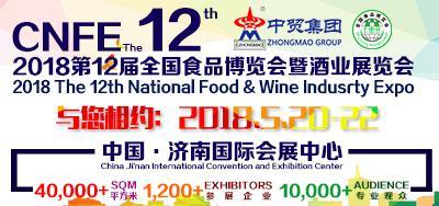 2018第三届中国(山东)国际酒店餐饮业博览会