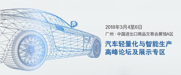 广州国际模具 3D打印展之3D打印高峰论坛与汽车轻量化论坛,诚邀您参与