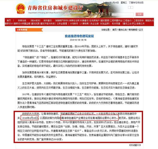 大事件! 青海省推进绿色建筑发展