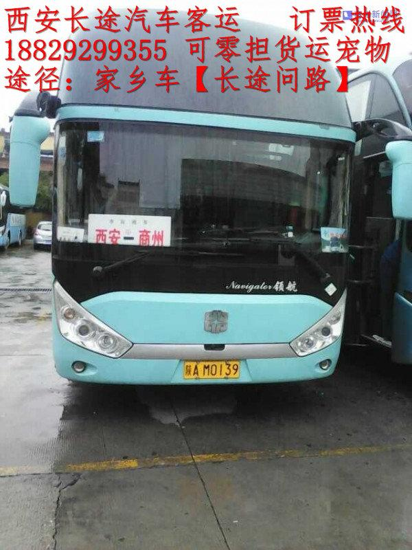 西安到六安的汽车正规班车首选①18829299355 速度快捷高清图片