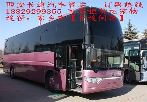 【西安到南安汽车-时刻表-大巴车]=18829299355