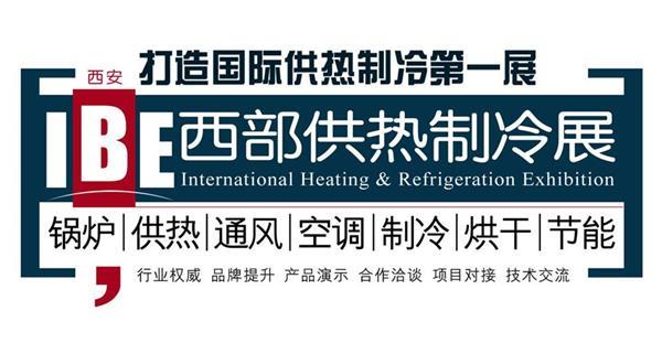 2018第十三届西部锅炉供热通风空调及制冷设备展览会