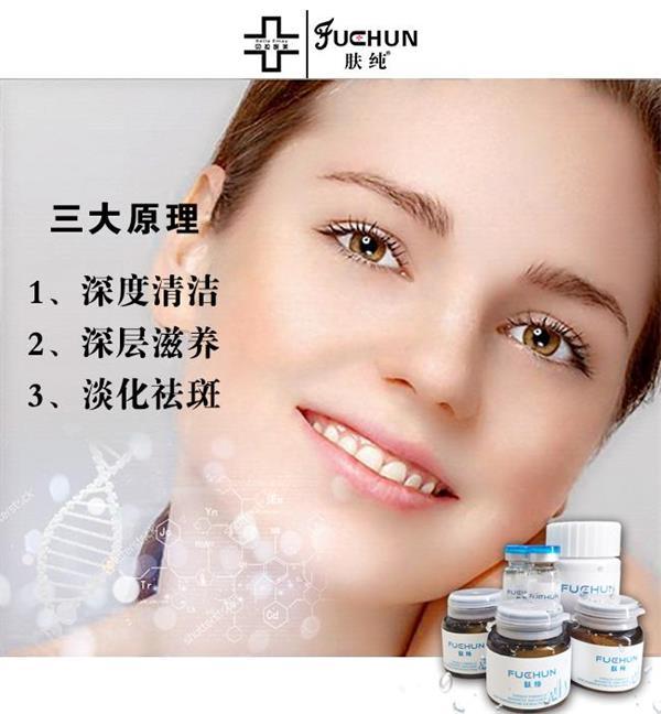 肤纯FUCHUN第一药妆——美白淡斑的原理!