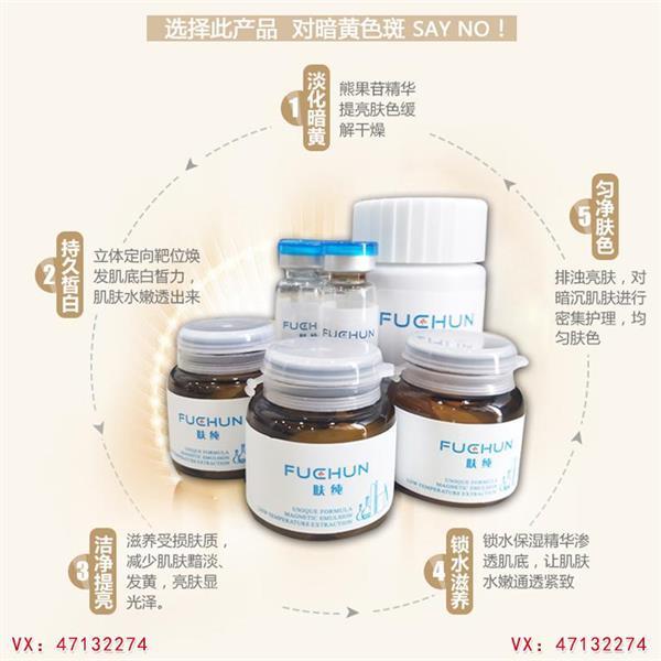 肤纯FUCHUN第一药妆——面向全国批发、零售、招代理!