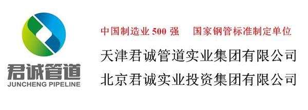 中国消防管道品牌供应商 君诚管道亮相chinafireexpo2018中国消防展