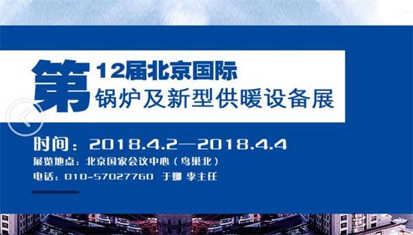 最具影响力 北京暖通展2018年4月2日开幕