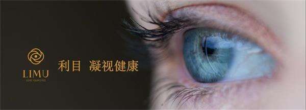 利目护眼贴效果怎么样?利目眼贴有什么功效怎么代理?V:m999mm999m