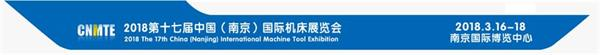 2018第十七届中国(南京)国际机床展览会